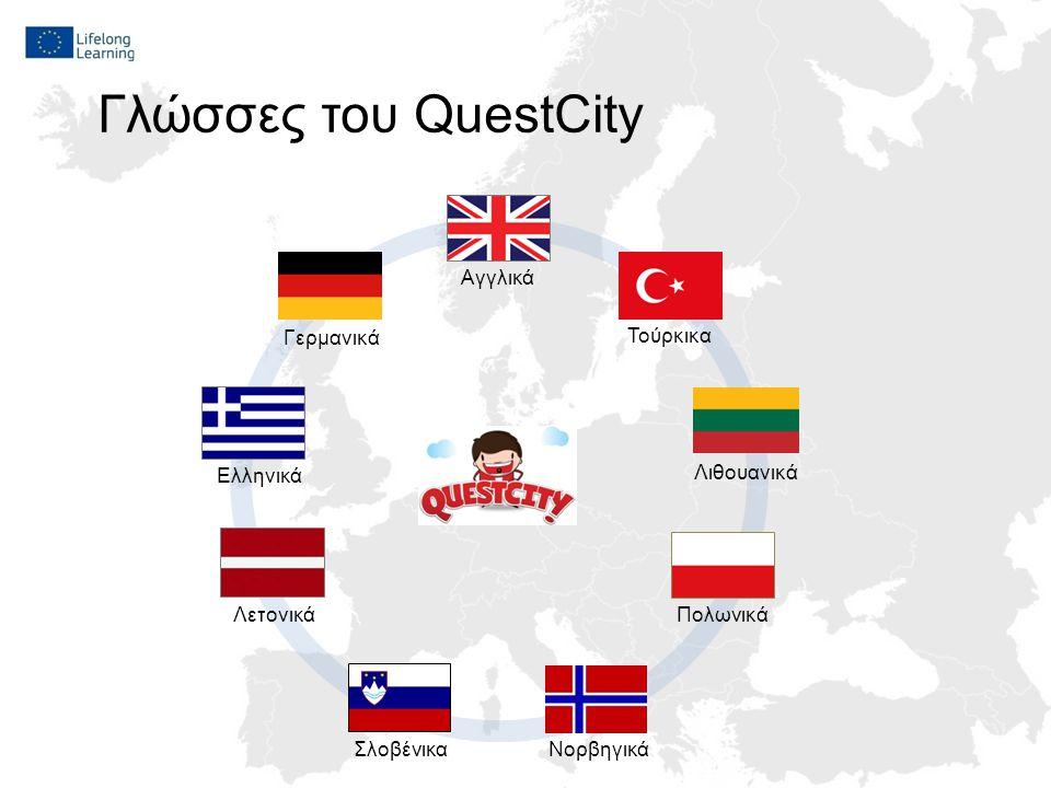 Αγγλικά Γερμανικά Ελληνικά Λετονικά Τούρκικα Λιθουανικά Πολωνικά ΣλοβένικαΝορβηγικά Γλώσσες του QuestCity