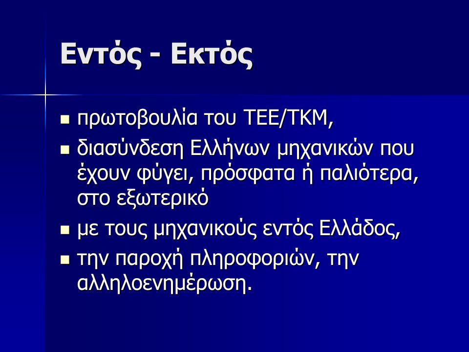 Εντός - Εκτός πρωτοβουλία του ΤΕΕ/ΤΚΜ, πρωτοβουλία του ΤΕΕ/ΤΚΜ, διασύνδεση Ελλήνων μηχανικών που έχουν φύγει, πρόσφατα ή παλιότερα, στο εξωτερικό διασ
