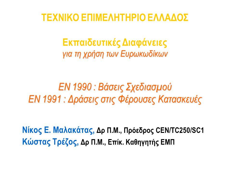 EN 1990: ΒΑΣΕΙΣ ΣΧΕΔΙΑΣΜΟΥ ΤΩΝ ΦΟΡΕΩΝ Οι Ευρωκώδικες για τη διασφάλιση των κατασκευών έναντι οριακών καταστάσεων εισάγουν την ημιπιθανοτική μέθοδο των μερικών συντελεστών ασφάλειας: – Επιδιώκεται δηλαδή οι χαρακτηριστικές τιμές [Ε κ ] (μ Ε + 1,64 σ E ) και [R Κ ] (μ R – 1,64 σ R ) να έχουν ασφαλή μεταξύ τους απόσταση, ώστε η πιθανότητα αστοχίας να περιορίζεται κάτω ενός ορισμένου μεγέθους.