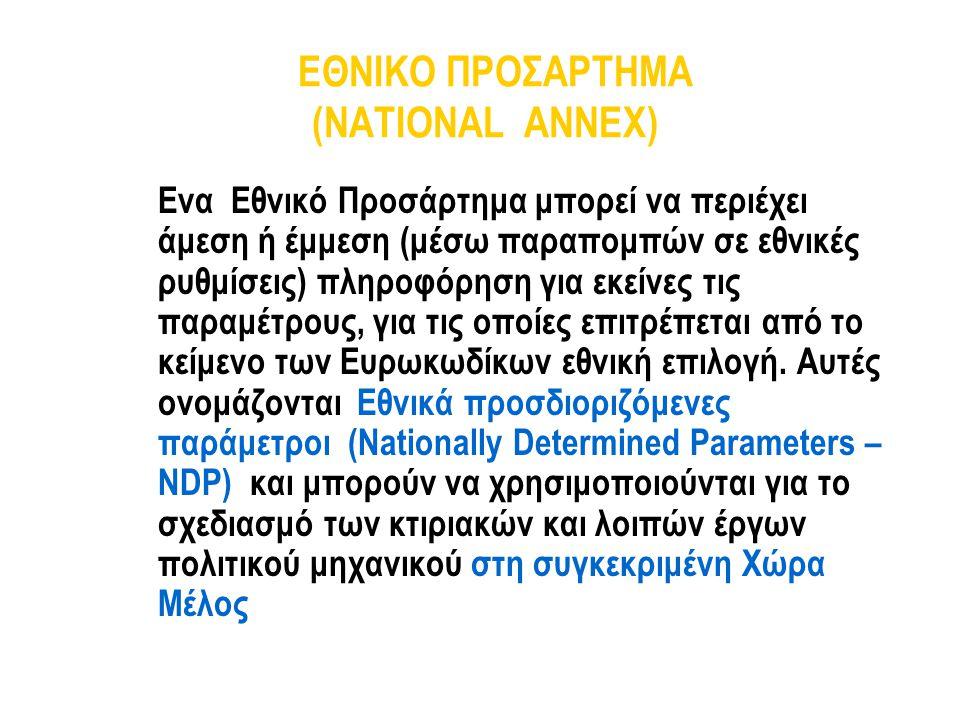 ΕΘΝΙΚΟ ΠΡΟΣΑΡΤΗΜΑ (NATIONAL ANNEX) Ενα Εθνικό Προσάρτημα μπορεί να περιέχει άμεση ή έμμεση (μέσω παραπομπών σε εθνικές ρυθμίσεις) πληροφόρηση για εκεί