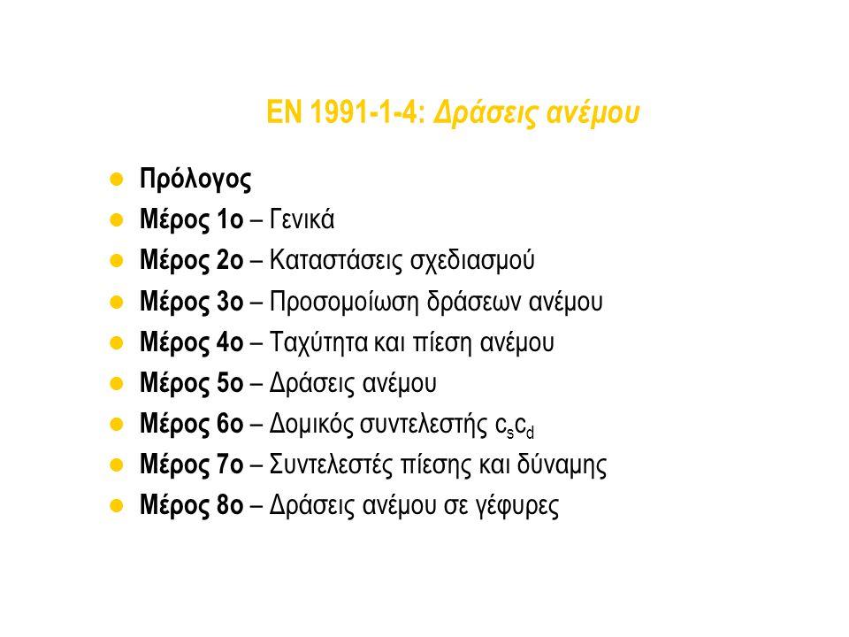 EN 1991-1-4: Δράσεις ανέμου Πρόλογος Μέρος 1ο – Γενικά Μέρος 2ο – Καταστάσεις σχεδιασμού Μέρος 3ο – Προσομοίωση δράσεων ανέμου Μέρος 4ο – Ταχύτητα και
