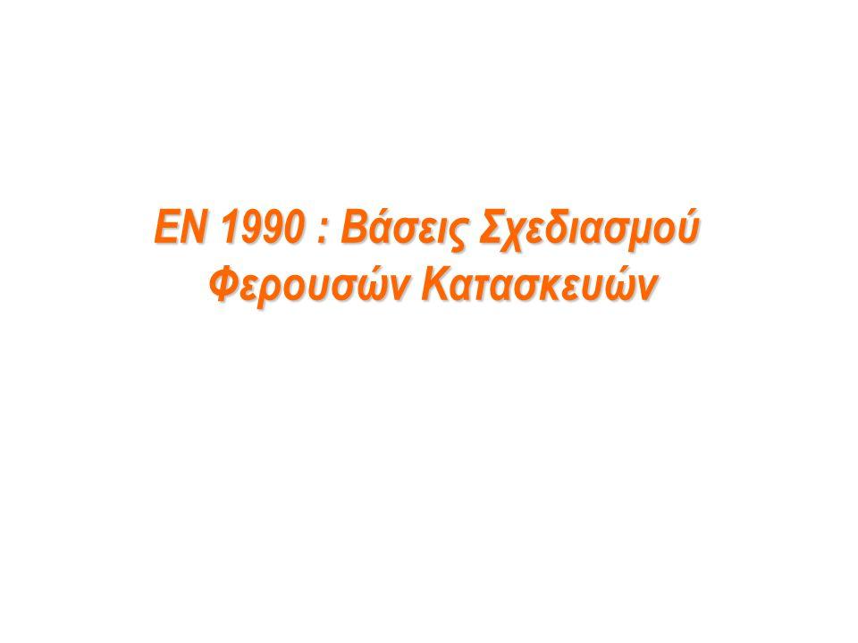 ΕΝ 1990 : Βάσεις Σχεδιασμού Φερουσών Κατασκευών