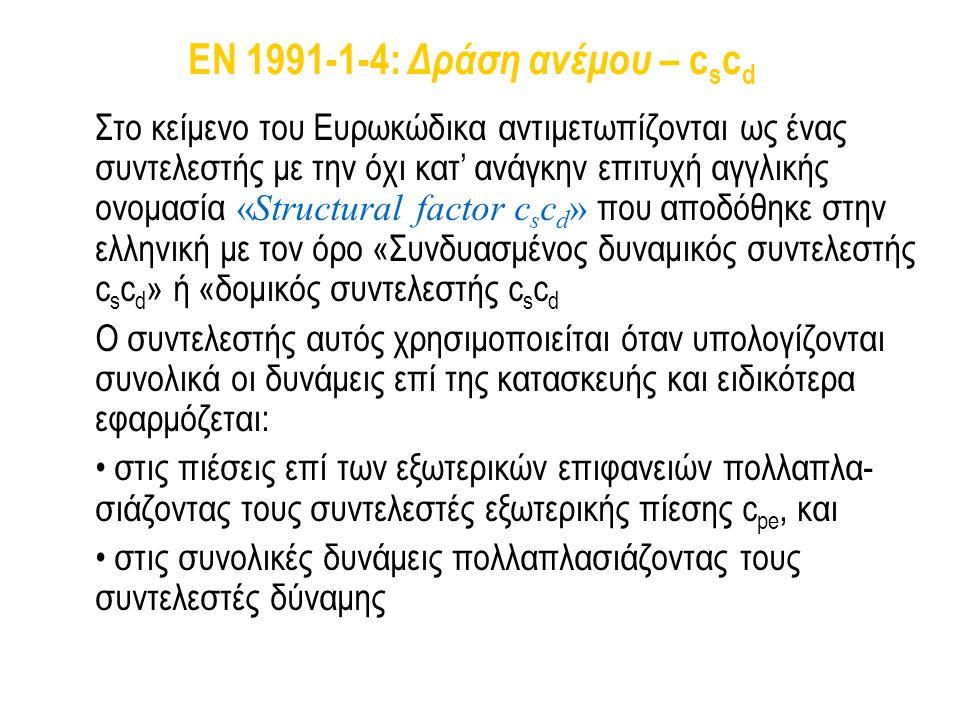 EN 1991-1-4: Δράση ανέμου – c s c d Στο κείμενο του Ευρωκώδικα αντιμετωπίζονται ως ένας συντελεστής με την όχι κατ' ανάγκην επιτυχή αγγλικής ονομασία