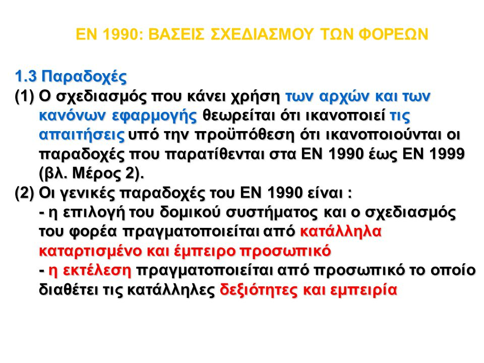 EN 1990: ΒΑΣΕΙΣ ΣΧΕΔΙΑΣΜΟΥ ΤΩΝ ΦΟΡΕΩΝ 1.3 Παραδοχές (1)Ο σχεδιασμός που κάνει χρήση των αρχών και των κανόνων εφαρμογής θεωρείται ότι ικανοποιεί τις α