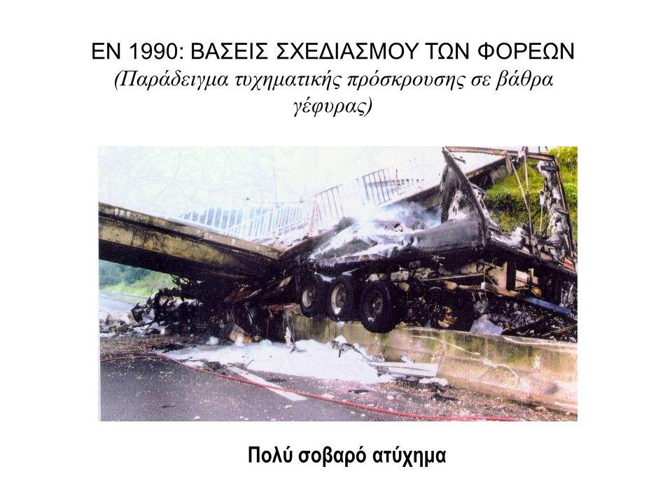 EN 1990: ΒΑΣΕΙΣ ΣΧΕΔΙΑΣΜΟΥ ΤΩΝ ΦΟΡΕΩΝ (Παράδειγμα τυχηματικής πρόσκρουσης σε βάθρα γέφυρας) Πολύ σοβαρό ατύχημα