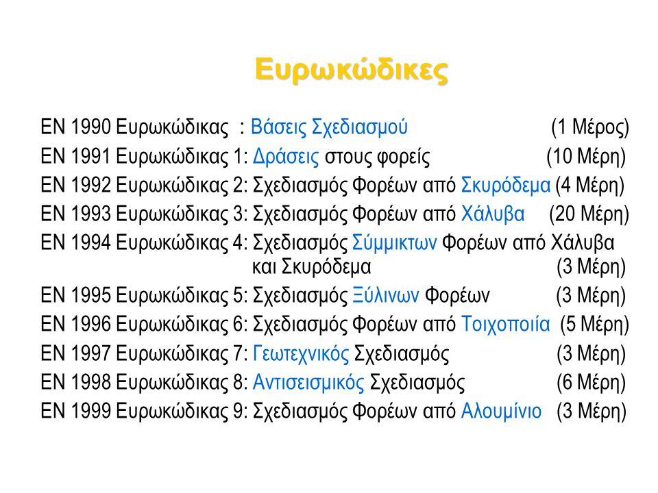 Ευρωκώδικες ΕΝ 1990 Ευρωκώδικας : Βάσεις Σχεδιασμού (1 Μέρος) ΕΝ 1991 Ευρωκώδικας 1: Δράσεις στους φορείς (10 Μέρη) ΕΝ 1992 Ευρωκώδικας 2: Σχεδιασμός