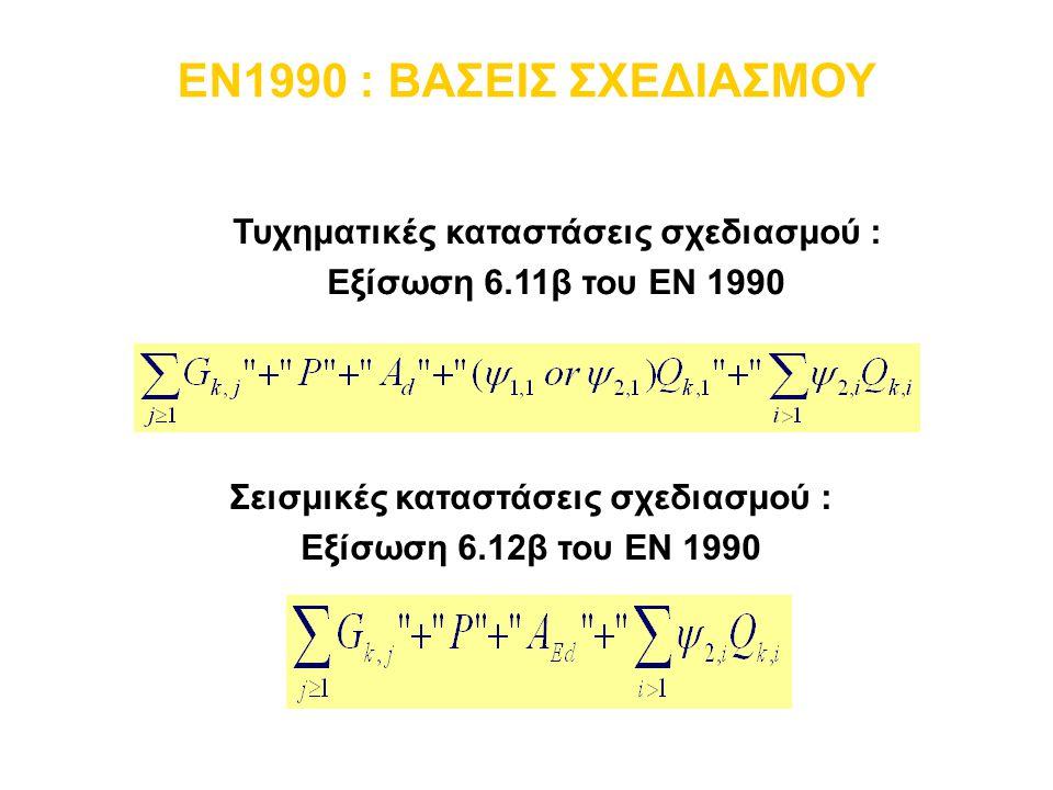 Τυχηματικές καταστάσεις σχεδιασμού : Εξίσωση 6.11β του EN 1990 EN1990 : ΒΑΣΕΙΣ ΣΧΕΔΙΑΣΜΟΥ Σεισμικές καταστάσεις σχεδιασμού : Εξίσωση 6.12β του EN 1990