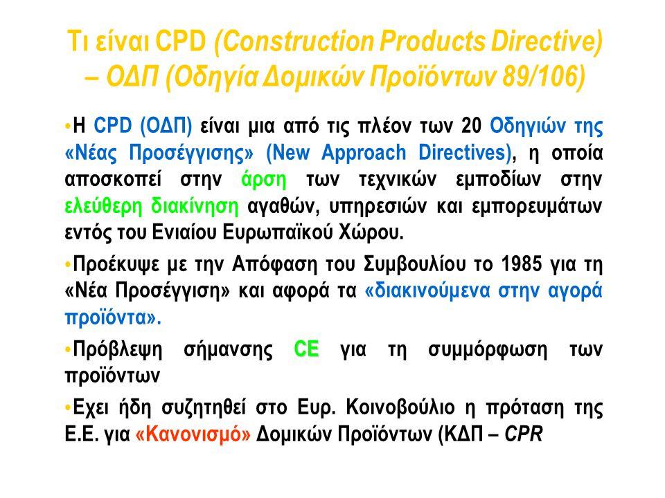 Τι είναι CPD (Construction Products Directive) – ΟΔΠ (Οδηγία Δομικών Προϊόντων 89/106)  Η CPD (ΟΔΠ) είναι μια από τις πλέον των 20 Οδηγιών της «Νέας