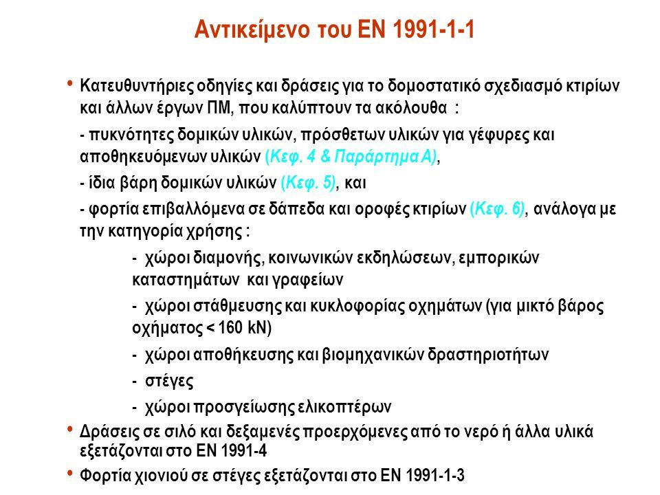 Αντικείμενο του EN 1991-1-1 Κατευθυντήριες οδηγίες και δράσεις για το δομοστατικό σχεδιασμό κτιρίων και άλλων έργων ΠΜ, που καλύπτουν τα ακόλουθα : -