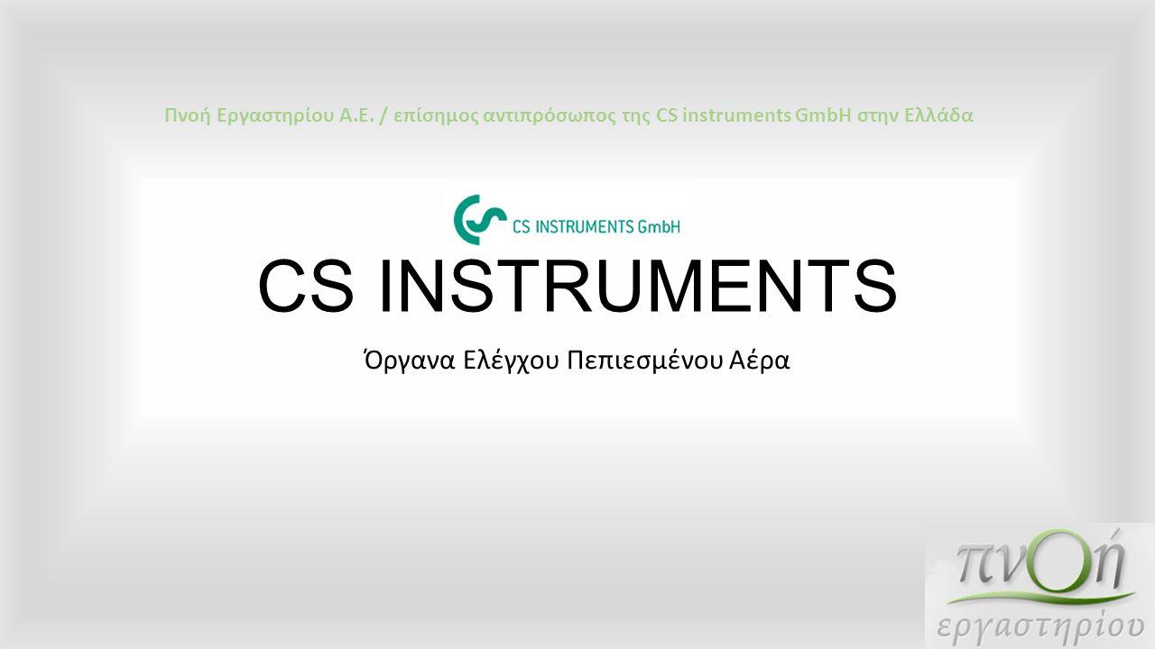 Η CS instruments GmbH είναι η πρώτη εταιρεία παγκοσμίως που εξειδικεύεται αποκλειστικά στην παραγωγή οργάνων για τον έλεγχο της ποιότητας του πεπιεσμένου αέρα, ο οποίος χρησιμοποιείται σε μεγάλο εύρος εγκαταστάσεων όπως: Η εταιρεία CS instruments GmbH εξασφαλίζει την κορυφαία ποιότητα των προϊόντων της με τον σχεδιασμό, την παραγωγή, την συναρμολόγηση και τον ποιοτικό έλεγχο να πραγματοποιούνται εξ' ολοκλήρου στην Γερμανία.