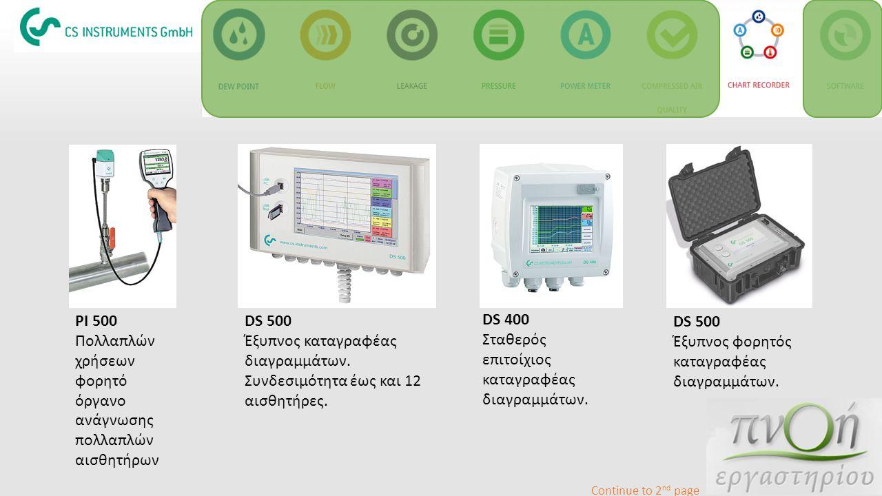 DS 500 Έξυπνος καταγραφέας διαγραμμάτων. Συνδεσιμότητα έως και 12 αισθητήρες. PI 500 Πολλαπλών χρήσεων φορητό όργανο ανάγνωσης πολλαπλών αισθητήρων DS