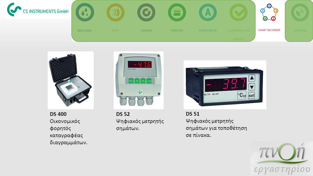 DS 400 Οικονομικός φορητός καταγραφέας διαγραμμάτων. DS 52 Ψηφιακός μετρητής σημάτων. DS 51 Ψηφιακός μετρητής σημάτων για τοποθέτηση σε πίνακα.