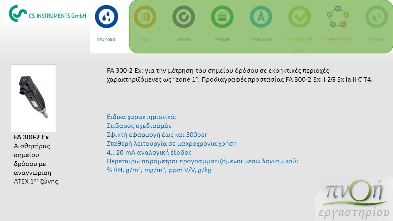 "FA 300-2 Ex: για την μέτρηση του σημείου δρόσου σε εκρηκτικές περιοχές χαρακτηριζόμενες ως ""zone 1"". Προδιαγραφές προστασίας FA 300-2 Ex: I 2G Ex ia I"