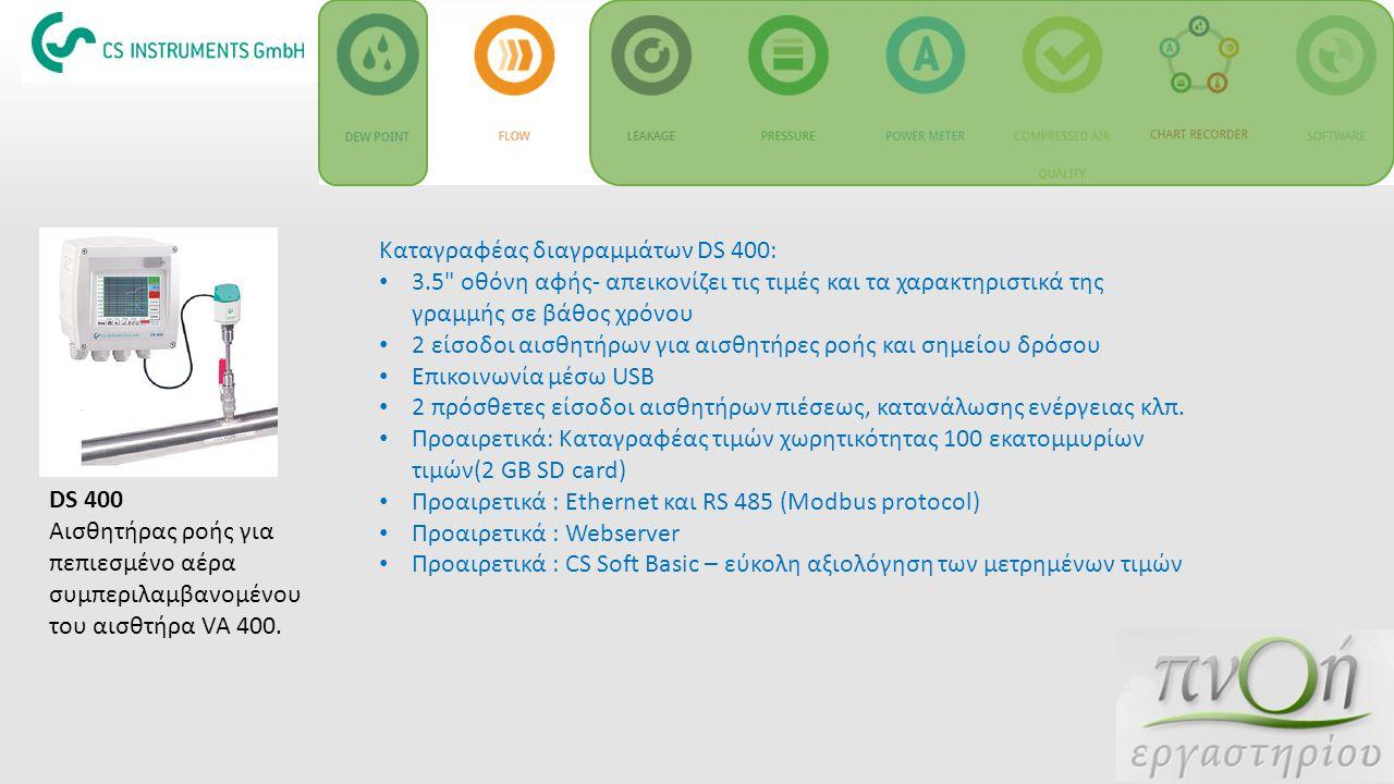 Καταγραφέας διαγραμμάτων DS 400: 3.5