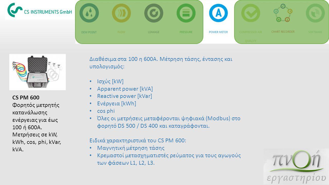 Διαθέσιμα στα 100 η 600A. Μέτρηση τάσης, έντασης και υπολογισμός: Ισχύς [kW] Apparent power [kVA] Reactive power [kVar] Ενέργεια [kWh] cos phi Όλες οι