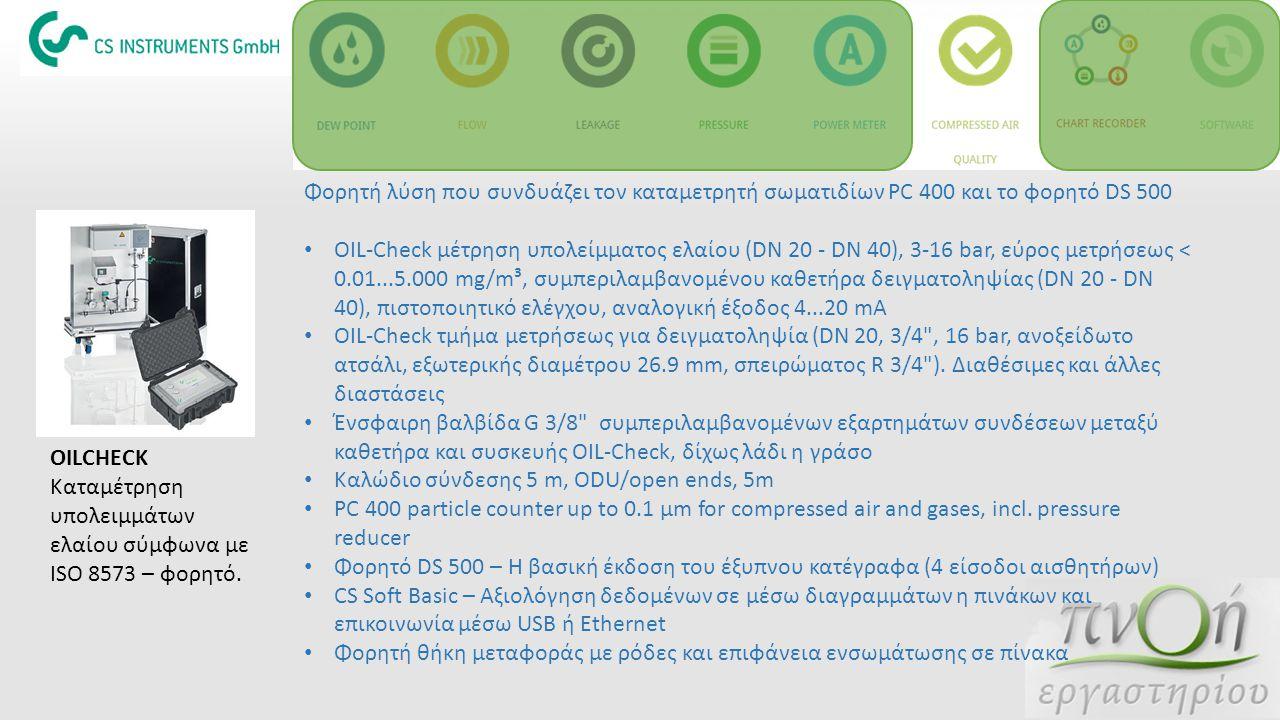 Φορητή λύση που συνδυάζει τον καταμετρητή σωματιδίων PC 400 και το φορητό DS 500 OIL-Check μέτρηση υπολείμματος ελαίου (DN 20 - DN 40), 3-16 bar, εύρο