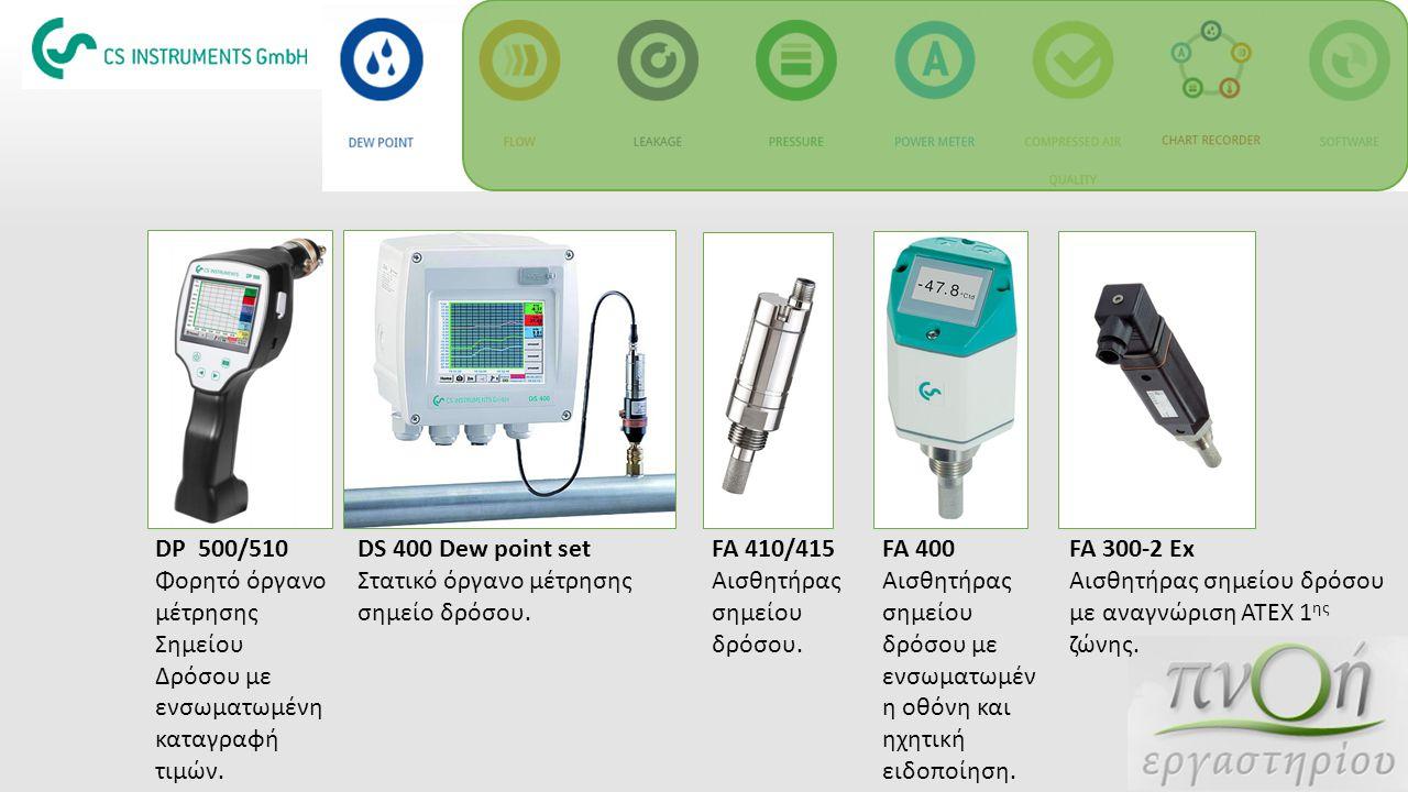 Τα πλεονεκτήματα του φορητού DS 500 με μία ματιά: Εύκολη και ευκρινής διάταξη: Πολύ εύκολη λειτουργία μέσω έγχρωμης οθόνης 7 με κουμπιά αφής Προσαρμόσιμο: Συνδεσιμότητα έως 12 αισθητήρων/μετρητών (CS instruments ή και Τρίτων κατασκευαστών) Αξιόπιστο: Αποθήκευση μετρημένων τιμών σε κάρτα μνήμης και μεταφορά αυτών μέσω USB Έξυπνη ενεργειακή ανάλυση: Daily/weekly/monthly evaluations mathematic function for internal calculations Τυπικά δεδομένα για την γραμμή πεπιεσμένου αέρα: Κόστος σε Ευρώ ανά κυβικό μέτρο αέρα kWh/m³ Δαπάνη ενέργειας γραμμής παραγωγής αέρα Ροή των επιμέρους γραμμών με δυνατότητα αρθροίσματος DS 500 Έξυπνος φορητός καταγραφέας διαγραμμάτων.