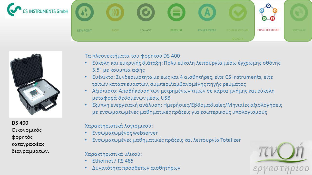 DS 400 Οικονομικός φορητός καταγραφέας διαγραμμάτων. Τα πλεονεκτήματα του φορητού DS 400 Εύκολη και ευκρινής διάταξη: Πολύ εύκολη λειτουργία μέσω έγχρ