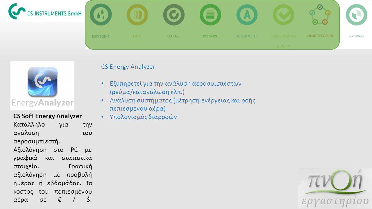 CS Energy Analyzer Εξυπηρετεί για την ανάλυση αεροσυμπιεστών (ρεύμα/κατανάλωση κλπ.) Ανάλυση συστήματος (μέτρηση ενέργειας και ροής πεπιεσμένου αέρα)