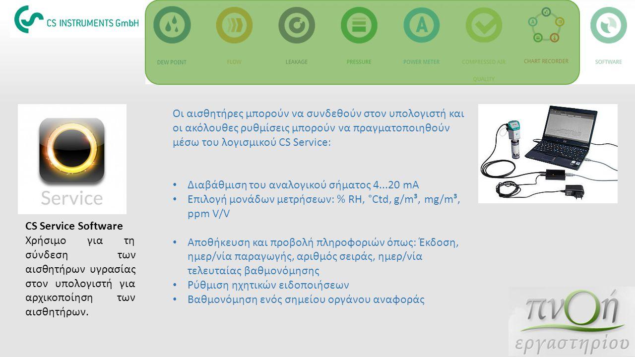 Οι αισθητήρες μπορούν να συνδεθούν στον υπολογιστή και οι ακόλουθες ρυθμίσεις μπορούν να πραγματοποιηθούν μέσω του λογισμικού CS Service: Διαβάθμιση τ