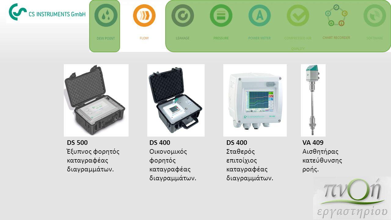 Standard equipment of DS 400 Επικοινωνία USB Έγχρωμη οθόνη αφής 3.5 Ενσωματωμένη παροχή ρεύματος για τροφοδοσία αισθητήρων Σήμα εξόδου 4...20 mA για τους συνδεδεμένους αισθητήρες Έξοδος παλμού για αισθητήρες ροής Διπλή ηχητική ειδοποίηση Χαρακτηριστικά λογισμικού: Ενσωματωμένος webserver Ενσωματωμένοι μαθηματικοί υπολογισμοί Λειτουργία Totalizer Χαρακτηριστικά Hardware Ενσωματωμένος καταγραφέας δεδομένων Ethernet / RS 485 Δυνατότητα πρόσθετων αισθητήρων (ψηφιακών ή αναλογικών) DS 400 Σταθερός επιτοίχιος καταγραφέας διαγραμμάτων.