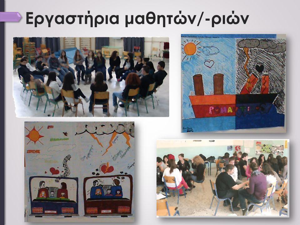 Εργαστήρια μαθητών/-ριών