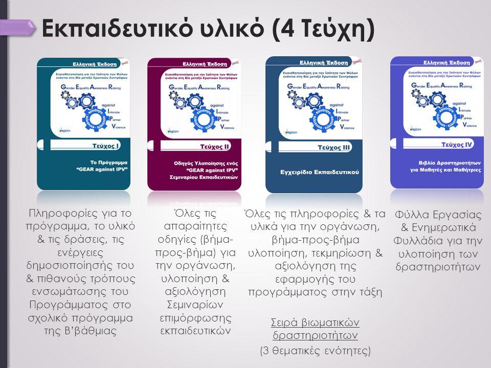 Εκπαιδευτικό υλικό (4 Τεύχη) Πληροφορίες για το πρόγραµµα, το υλικό & τις δράσεις, τις ενέργειες δηµοσιοποίησής του & πιθανούς τρόπους ενσωµάτωσης του Προγράµµατος στο σχολικό πρόγραµµα της Β'βάθµιας Όλες τις απαραίτητες οδηγίες (βήµα- προς-βήµα) για την οργάνωση, υλοποίηση & αξιολόγηση Σεµιναρίων επιµόρφωσης εκπαιδευτικών Όλες τις πληροφορίες & τα υλικά για την οργάνωση, βήµα-προς-βήµα υλοποίηση, τεκµηρίωση & αξιολόγηση της εφαρµογής του προγράµµατος στην τάξη Σειρά βιωµατικών δραστηριοτήτων (3 θεματικές ενότητες) Φύλλα Εργασίας & Ενηµερωτικά Φυλλάδια για την υλοποίηση των δραστηριοτήτων