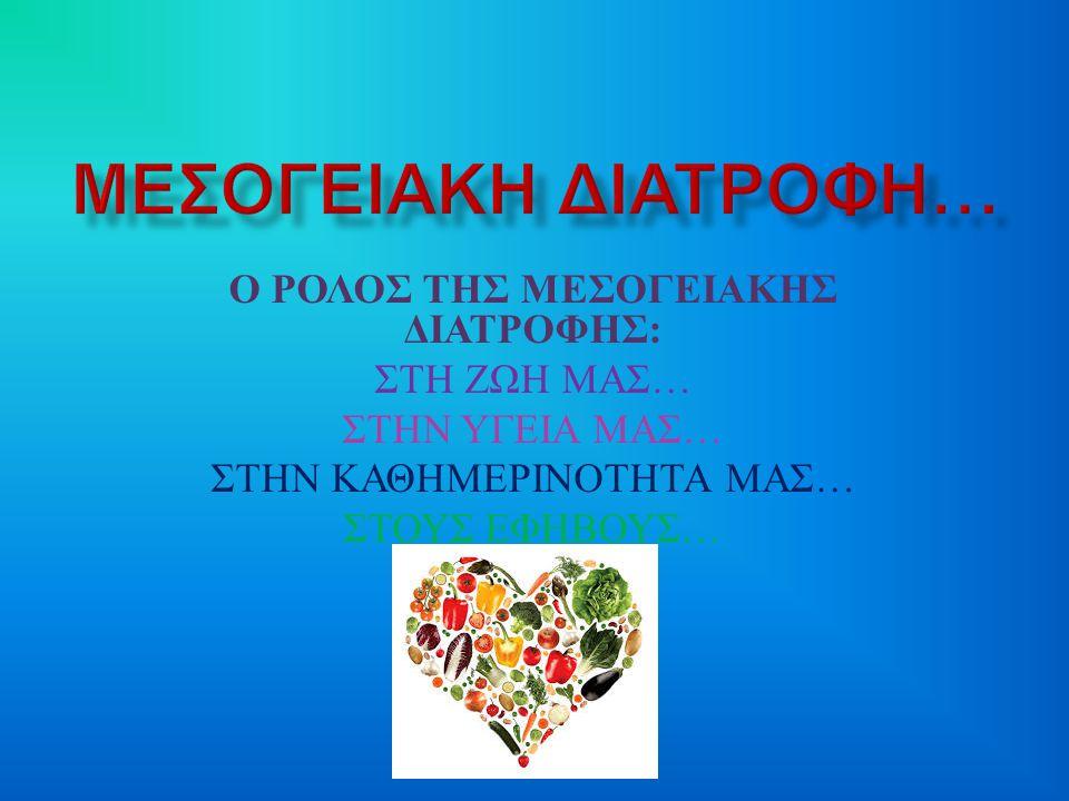 Αποτελεί τη βάση της μεσογειακής διατροφής και είναι το πλέον υγιεινό λάδι, χάρη στην υψηλή περιεκτικότητά του σε μονοακόρεστα λιπαρά οξέα ( έως 83%).