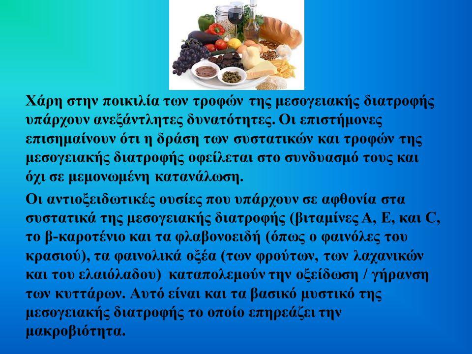 Χάρη στην ποικιλία των τροφών της μεσογειακής διατροφής υπάρχουν ανεξάντλητες δυνατότητες. Οι επιστήμονες επισημαίνουν ότι η δράση των συστατικών και