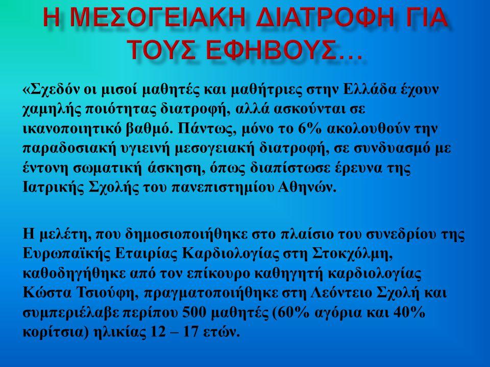 « Σχεδόν οι μισοί μαθητές και μαθήτριες στην Ελλάδα έχουν χαμηλής ποιότητας διατροφή, αλλά ασκούνται σε ικανοποιητικό βαθμό. Πάντως, μόνο το 6% ακολου