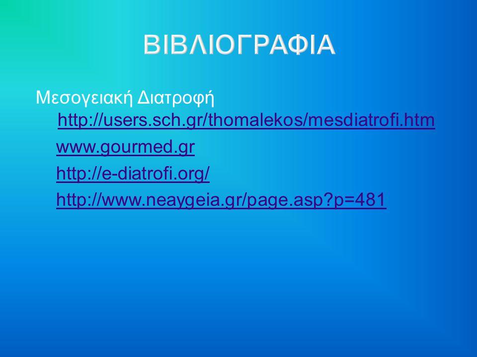 ΒΙΒΛΙΟΓΡΑΦΙΑ Μεσογειακή Διατροφή http://users.sch.gr/thomalekos/mesdiatrofi.htm http://users.sch.gr/thomalekos/mesdiatrofi.htm www.gourmed.gr http://e