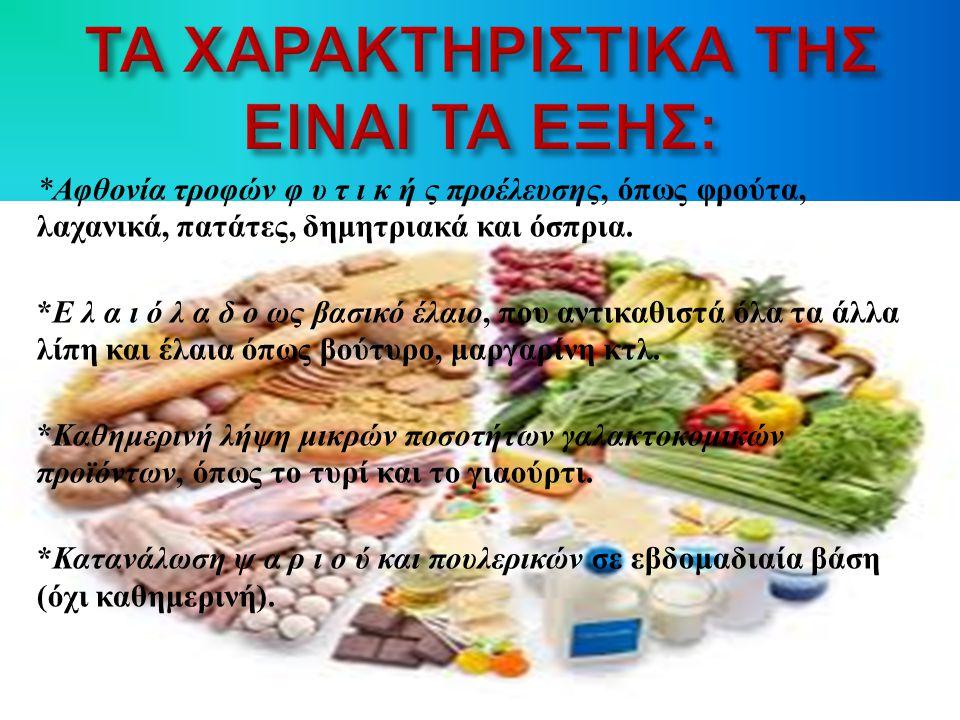 * Αφθονία τροφών φ υ τ ι κ ή ς προέλευσης, όπως φρούτα, λαχανικά, πατάτες, δημητριακά και όσπρια. * Ε λ α ι ό λ α δ ο ως βασικό έλαιο, που αντικαθιστά