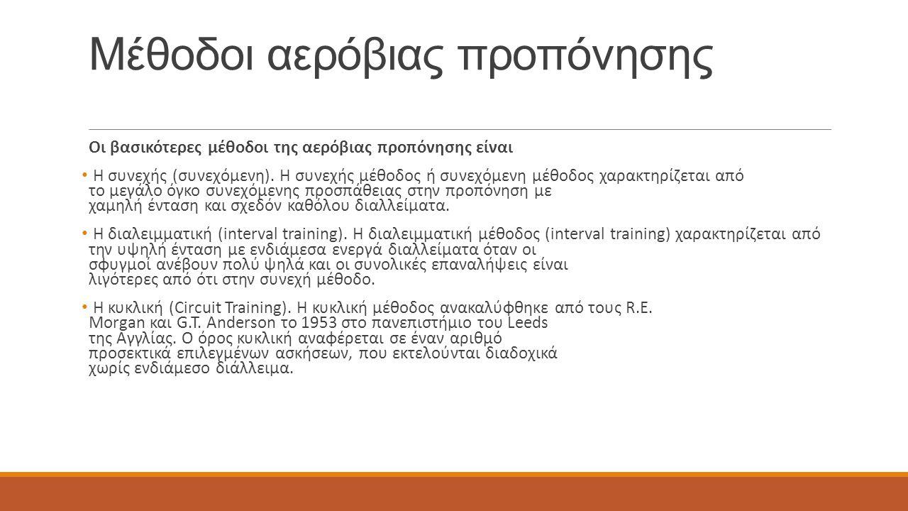 Μέθοδοι αερόβιας προπόνησης Οι βασικότερες μέθοδοι της αερόβιας προπόνησης είναι Η συνεχής (συνεχόμενη).