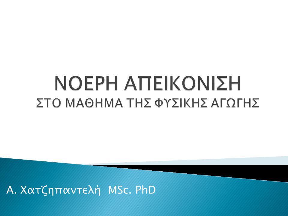 Α. Χατζηπαντελή MSc. PhD
