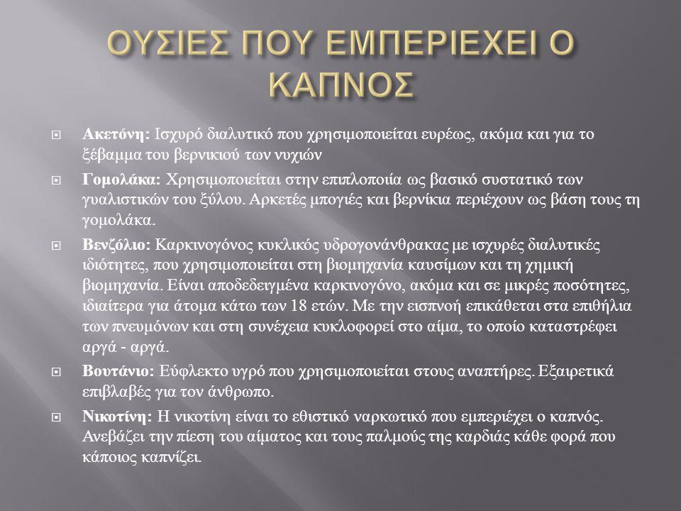  Ακετόνη : Ισχυρό διαλυτικό που χρησιμοποιείται ευρέως, ακόμα και για το ξέβαμμα του βερνικιού των νυχιών  Γομολάκα : Χρησιμοποιείται στην επιπλοποι