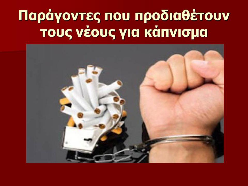 Λόγοι για τους οποίους καπνίζουν οι έφηβοι Λόγοι για τους οποίους καπνίζουν οι έφηβοι Πολύ συχνά το κάπνισμα αρχίζει τυχαία.