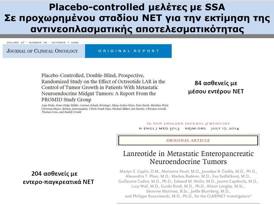 Placebo-controlled μελέτες με SSA Σε προχωρημένου σταδίου ΝET για την εκτίμηση της αντινεοπλασματικής αποτελεσματικότητας 84 ασθενείς με μέσου εντέρου