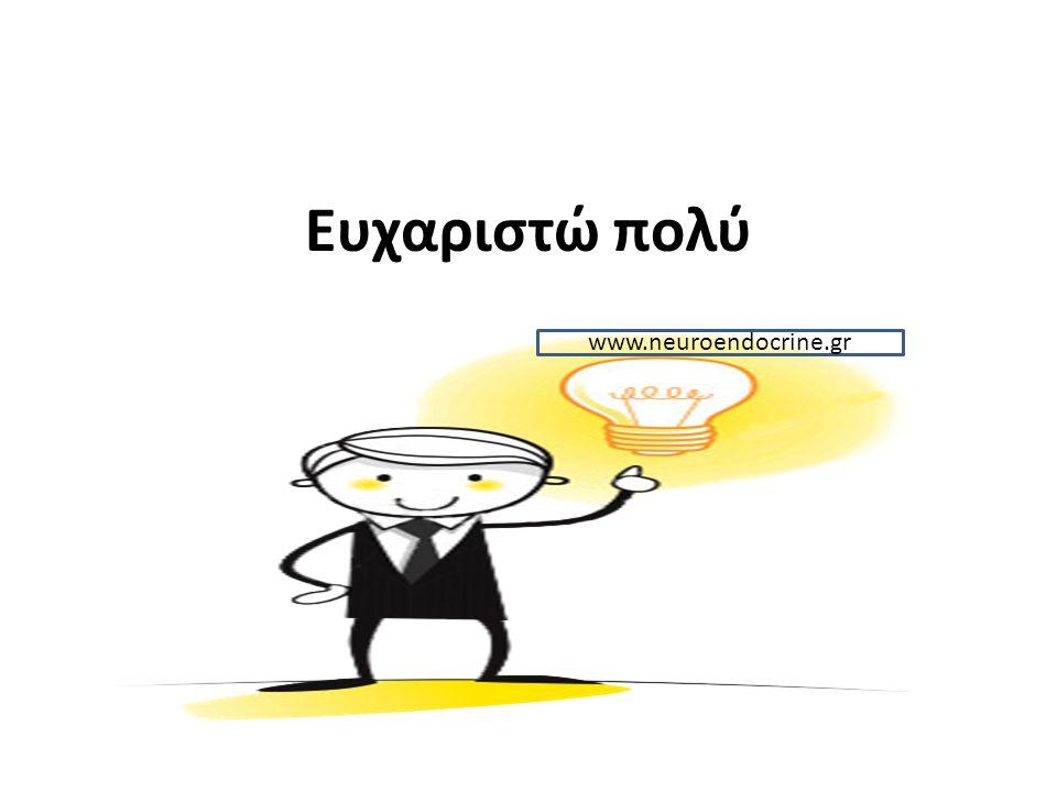 Ευχαριστώ πολύ www.neuroendocrine.gr