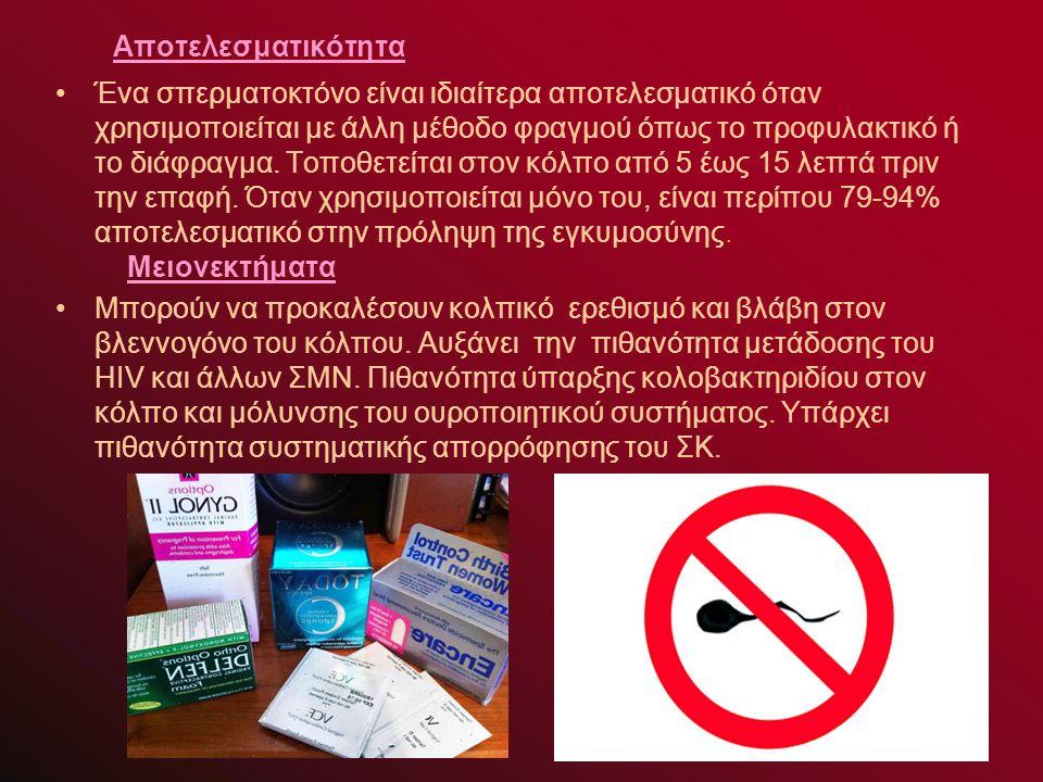 Αποτελεσματικότητα Ένα σπερματοκτόνο είναι ιδιαίτερα αποτελεσματικό όταν χρησιμοποιείται με άλλη μέθοδο φραγμού όπως το προφυλακτικό ή το διάφραγμα.
