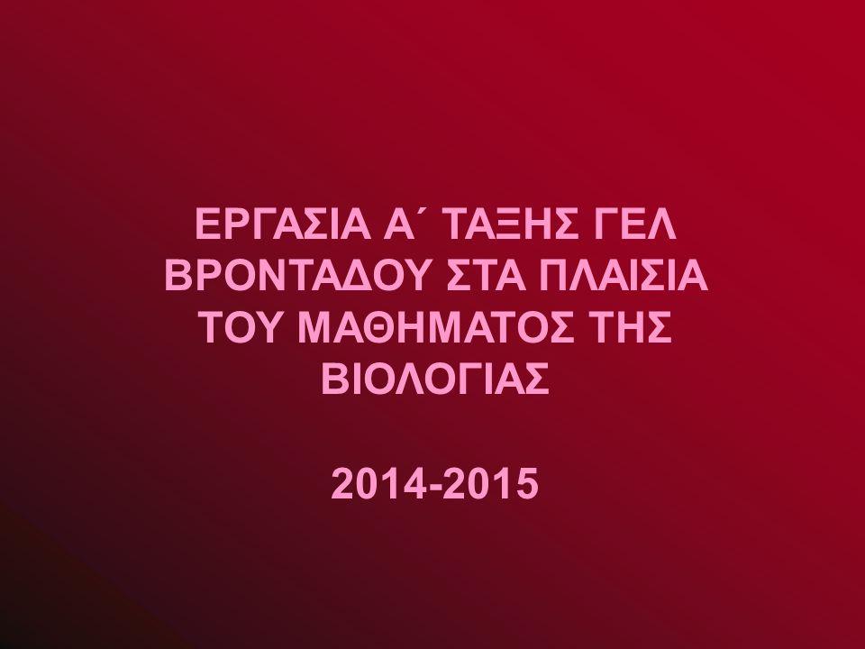 ΕΡΓΑΣΙΑ Α΄ ΤΑΞΗΣ ΓΕΛ ΒΡΟΝΤΑΔΟΥ ΣΤΑ ΠΛΑΙΣΙΑ ΤΟΥ ΜΑΘΗΜΑΤΟΣ ΤΗΣ ΒΙΟΛΟΓΙΑΣ 2014-2015