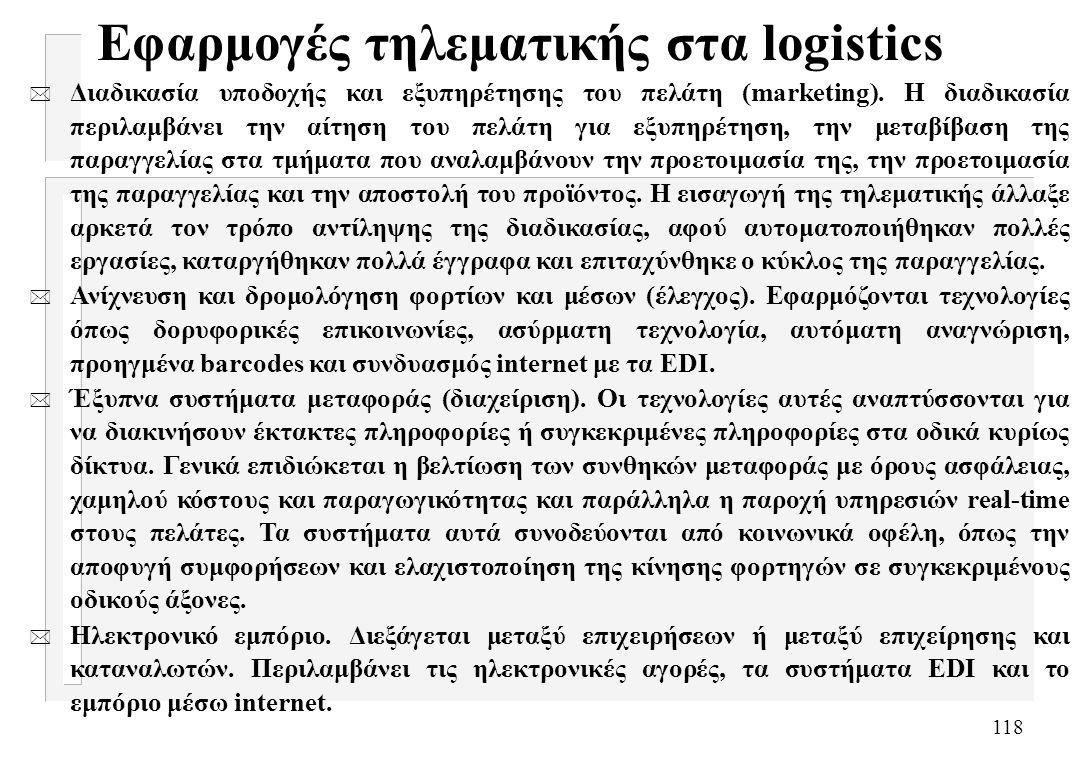 118 Εφαρμογές τηλεματικής στα logistics * Διαδικασία υποδοχής και εξυπηρέτησης του πελάτη (marketing). Η διαδικασία περιλαμβάνει την αίτηση του πελάτη