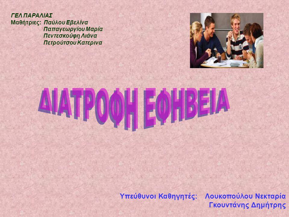  Σελίδα 3: εισαγωγή  Σελίδα 4: ψυχογενείς διαταραχές  Σελίδα 5-8: παχυσαρκία  Σελίδα 9-11: νευρική ανορεξία  Σελίδα 12-17: πρότυπα εφήβων  Σελίδα 18: συμπέρασμα  Σελίδα 19: βιβλιογραφία 2