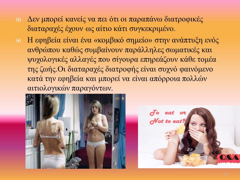  Δεν μπορεί κανείς να πει ότι οι παραπάνω διατροφικές διαταραχές έχουν ως αίτιο κάτι συγκεκριμένο.  Η εφηβεία είναι ένα « κομβικό σημείο » στην ανάπ