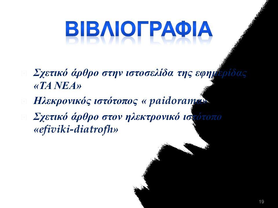  Σχετικό άρθρο στην ιστοσελίδα της εφημερίδας « ΤΑ ΝΕΑ »  Ηλεκρονικός ιστότοπος « paidoram α »  Σχετικό άρθρο στον ηλεκτρονικό ιστότοπο «efiviki-di