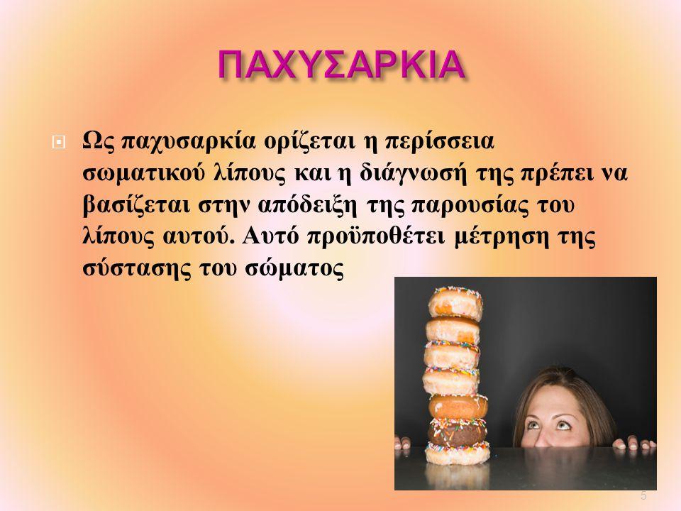  Ως παχυσαρκία ορίζεται η περίσσεια σωματικού λίπους και η διάγνωσή της πρέπει να βασίζεται στην απόδειξη της παρουσίας του λίπους αυτού. Αυτό προϋπο
