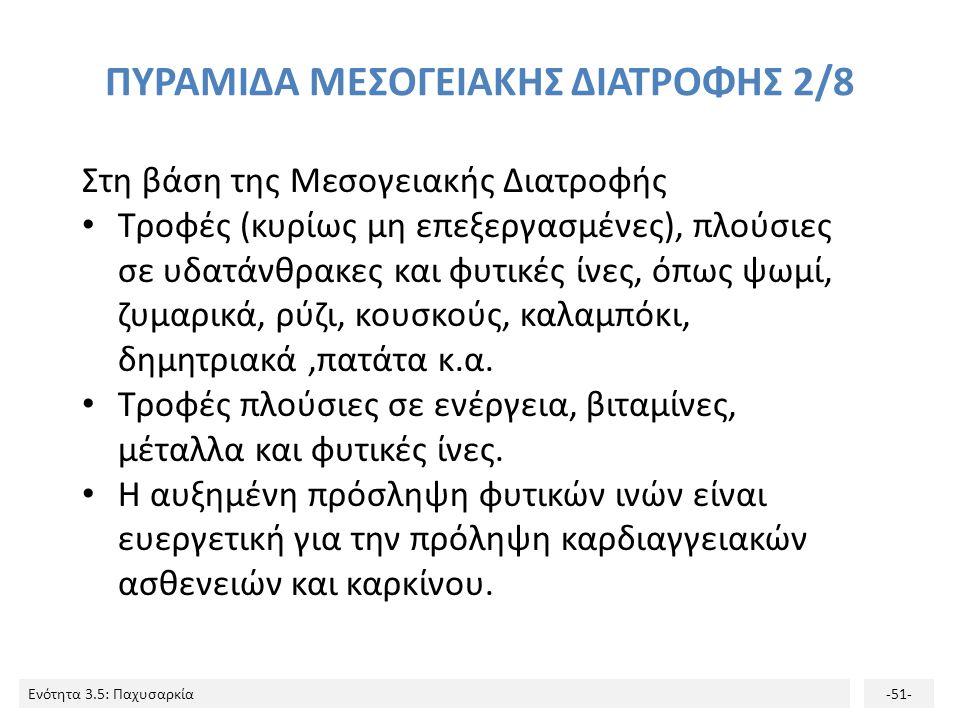 Ενότητα 3.5: Παχυσαρκία-51- ΠΥΡΑΜΙΔΑ ΜΕΣΟΓΕΙΑΚΗΣ ΔΙΑΤΡΟΦΗΣ 2/8 Στη βάση της Μεσογειακής Διατροφής Τροφές (κυρίως μη επεξεργασμένες), πλούσιες σε υδατά