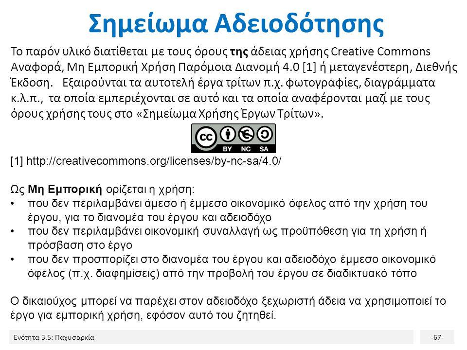Ενότητα 3.5: Παχυσαρκία-67- Σημείωμα Αδειοδότησης Το παρόν υλικό διατίθεται με τους όρους της άδειας χρήσης Creative Commons Αναφορά, Μη Εμπορική Χρήσ
