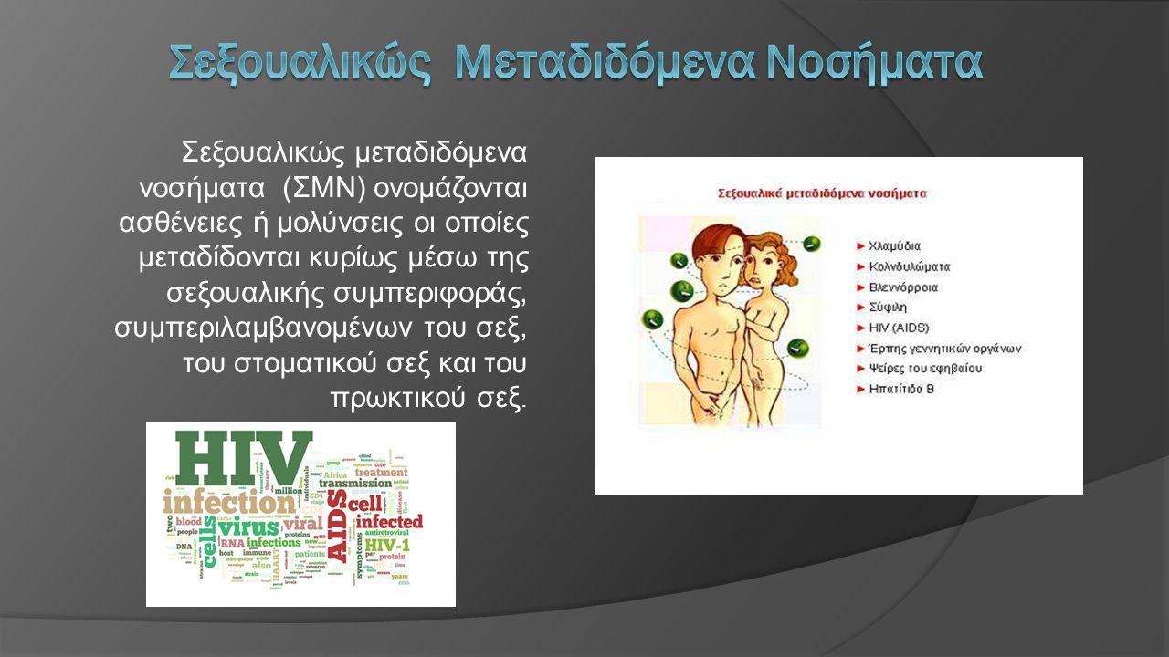 Σεξουαλικώς μεταδιδόμενα νοσήματα (ΣΜΝ) ονομάζονται ασθένειες ή μολύνσεις οι οποίες μεταδίδονται κυρίως μέσω της σεξουαλικής συμπεριφοράς, συμπεριλαμβ