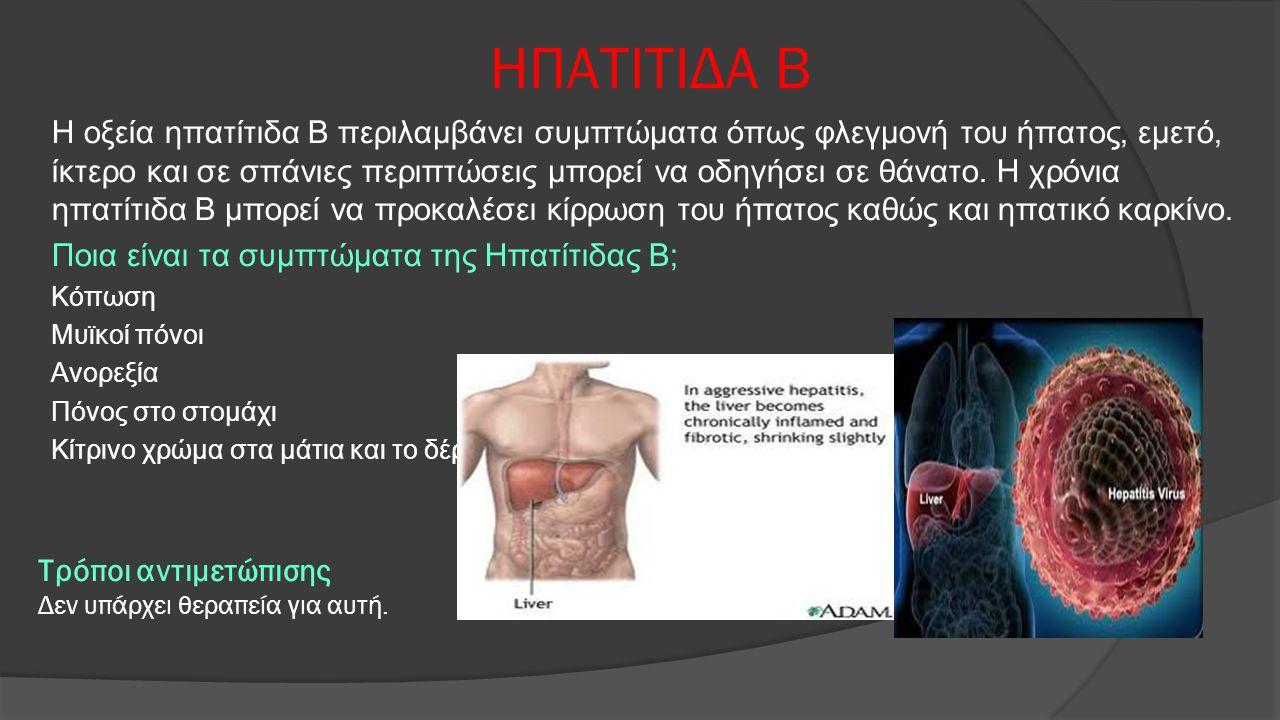 HΠΑΤΙΤΙΔΑ B Η οξεία ηπατίτιδα Β περιλαμβάνει συμπτώματα όπως φλεγμονή του ήπατος, εμετό, ίκτερο και σε σπάνιες περιπτώσεις μπορεί να οδηγήσει σε θάνατ