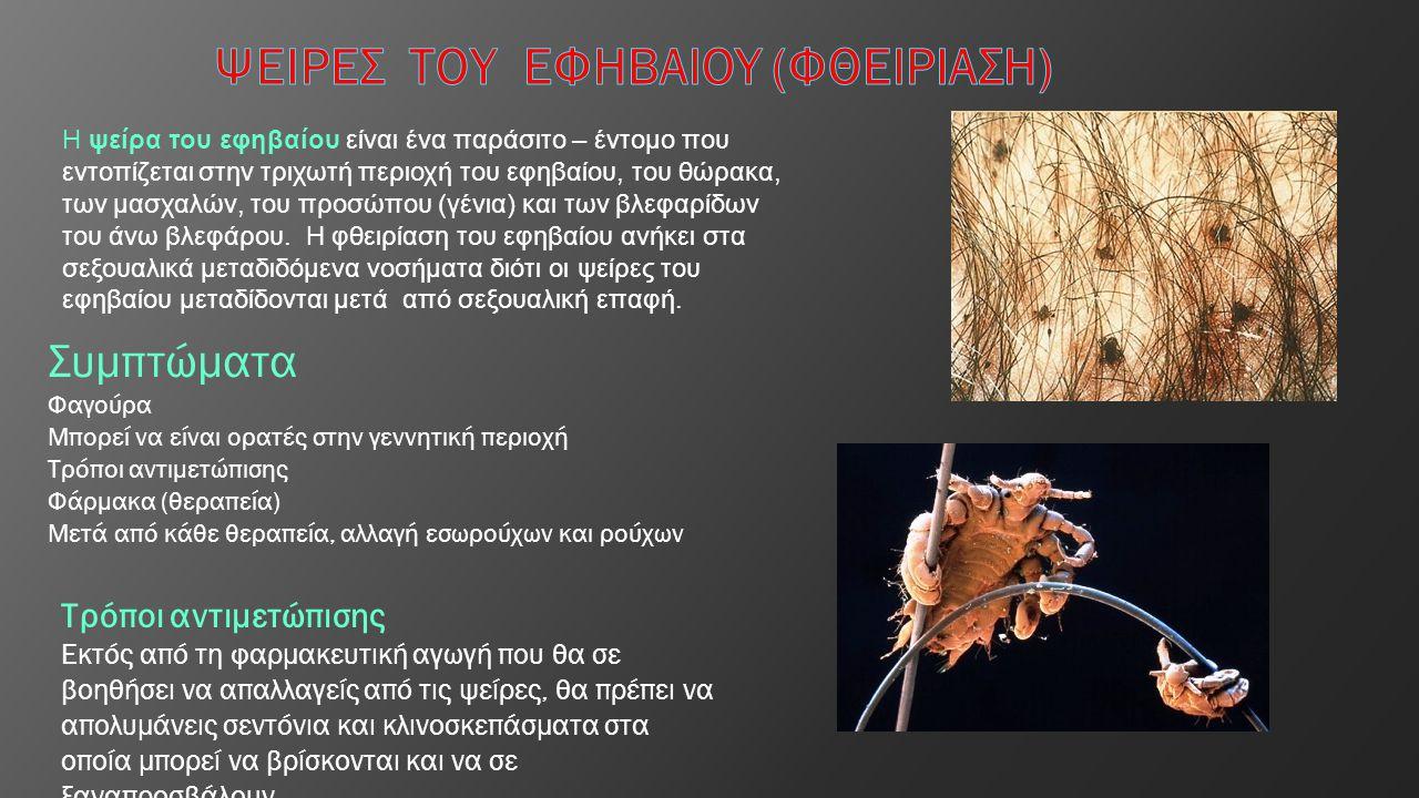 Η ψείρα του εφηβαίου είναι ένα παράσιτο – έντομο που εντοπίζεται στην τριχωτή περιοχή του εφηβαίου, του θώρακα, των μασχαλών, του προσώπου (γένια) και